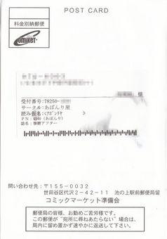 C78making04.jpg
