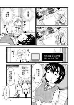 あやせけ!20019.jpg