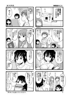 あやせけ!3(H1000)0006.jpg