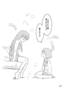 illust_niea_01.jpg